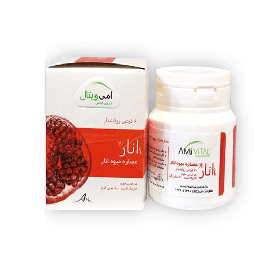 قرص انار و ویتامین ث