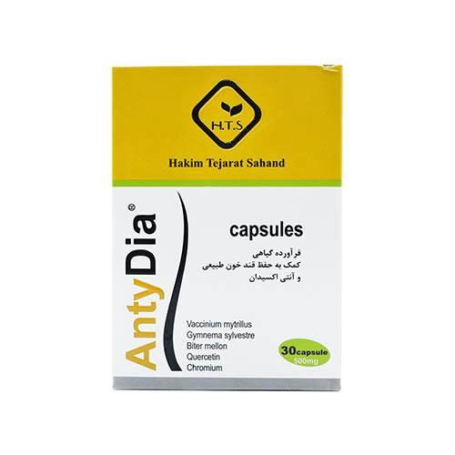 کپسول آنتی دیا